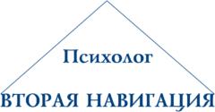Психолог СПб Вторая навигация